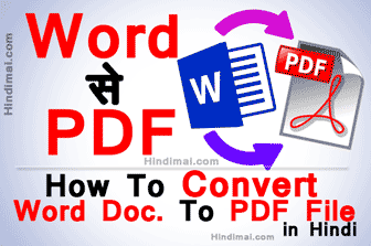How To Convert Word Document File To PDF File in Hindi, How to convert word file to pdf in Hindi, Convert MS word To PDF , word file ko pdf file me kaise convert kare how to convert microsoft word document into pdf file format in hindi How To Convert Microsoft Word Document into PDF File Format in Hindi How To Convert Microsoft Word Document into PDF File Format in Hindi