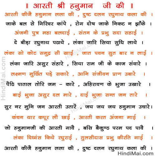 Shri Hanuman Ji Ki Aarti, Aarti Hanuman Ji Ki, श्री हनुमान जी की आरती, Shri Hanuman Ji Ki Aarti Lyrics shri hanuman ji ki aarti Shri Hanuman Ji Ki Aarti Shri Hanuman Ji Ki Aarti 01