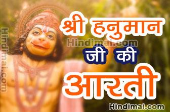 Shri Hanuman Ji Ki Aarti, Aarti Hanuman Ji Ki, श्री हनुमान जी की आरती, Hanuman Aarti Lyrics shri hanuman ji ki aarti Shri Hanuman Ji Ki Aarti Shri Hanuman Ji Ki Aarti
