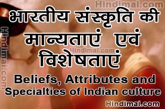Beliefs Attributes and Specialties of Indian culture in Hindi, Specialties of Indian culture in Hindi, Recognition and specialties of Indian culture beliefs attributes and specialties of indian culture in hindi Beliefs Attributes and Specialties of Indian Culture in Hindi Beliefs Attributes and Specialties of Indian culture in Hindi 01