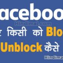 How To Block Or Unblock Someone On Facebook in Hindi, How To Block Someone On Facebook in Hindi, How To Unblock Someone On Facebook in Hindi, फेसबुक में किसी को ब्लाक कैसे करे how to block or unblock someone on facebook in hindi How To Block Or Unblock Someone on Facebook in Hindi How To Block Or Unblock Someone On Facebook in Hindi