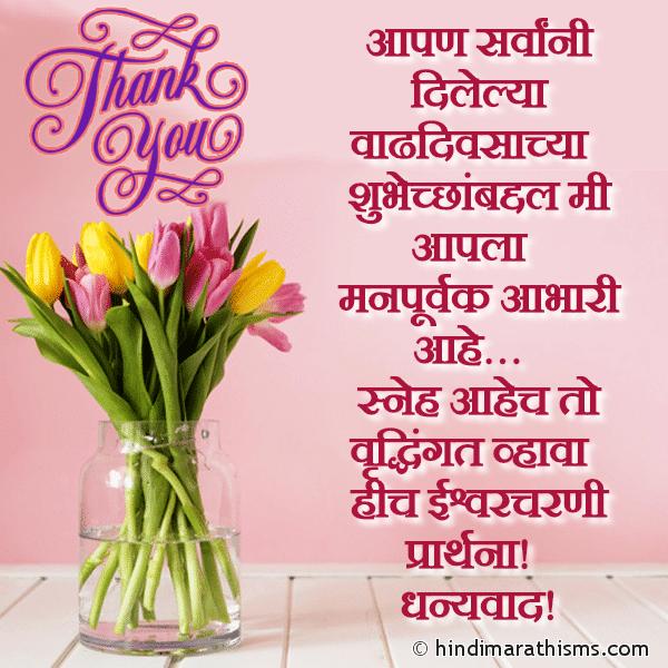 Thank You Sms In Marathi Language धन यव द Sms मर ठ