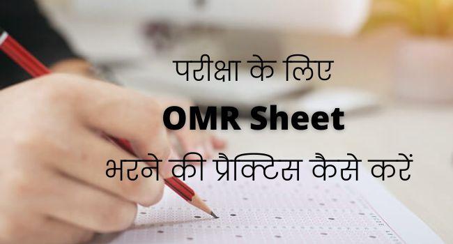 OMR Sheet Practice: परीक्षा से पहले OMR Sheet भरने की Practice कैसे करें