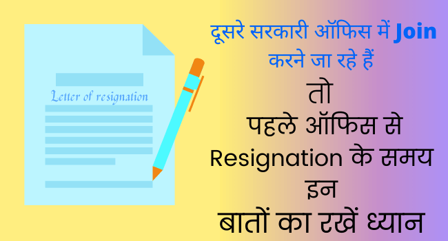 Resignation from first job, पहली नौकरी से Resignation