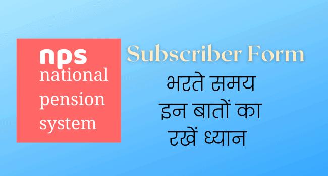 PRAN Application Form भरते समय Subscribers इन बातों का रखें ध्यान