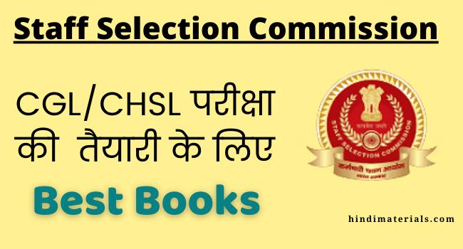 SSC CGL Best Books List / SSC CHSL Best Books List: इन्हें पढ़ने की सलाह Toppers भी देते हैं