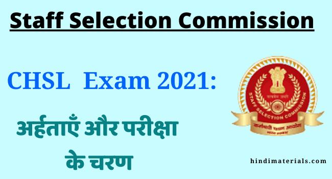 SSC CHSL Exam Pattern 2021 in Hindi: अर्हताएँ और परीक्षा के चरण