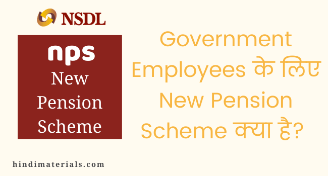 New pension scheme for central govt employee