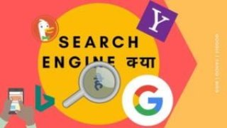 search engine kya hai