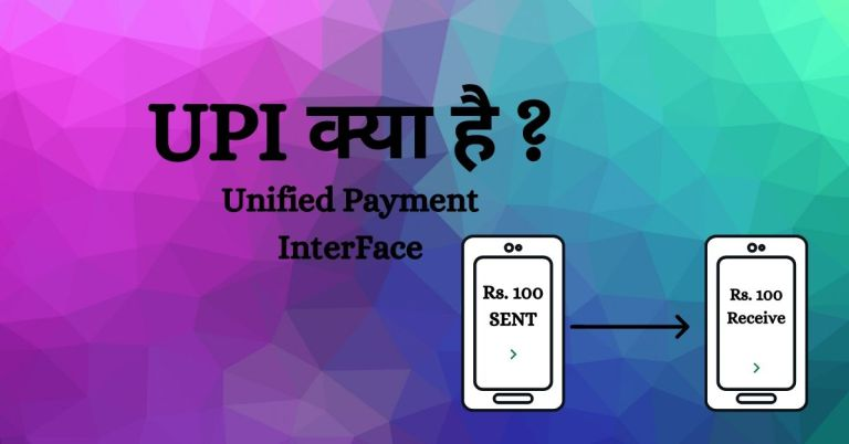 upi kya hai, unified payment interface