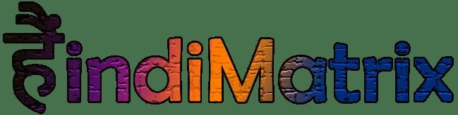 हिंindiMatrix
