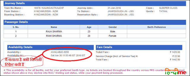 irctc available ticket