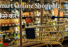 Smart Online Shopping Kaise Kare