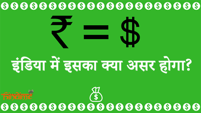 one rupee is one dollar