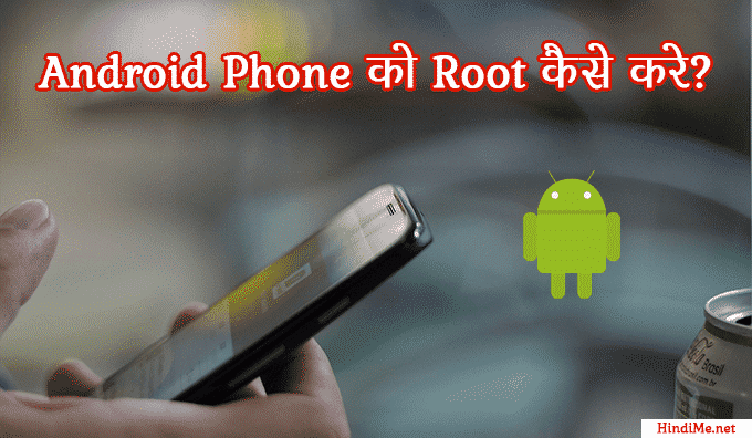 android phone ko root kaise kare