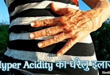 Hyper Acidity Ka Gharelu Ilaj in Hindi
