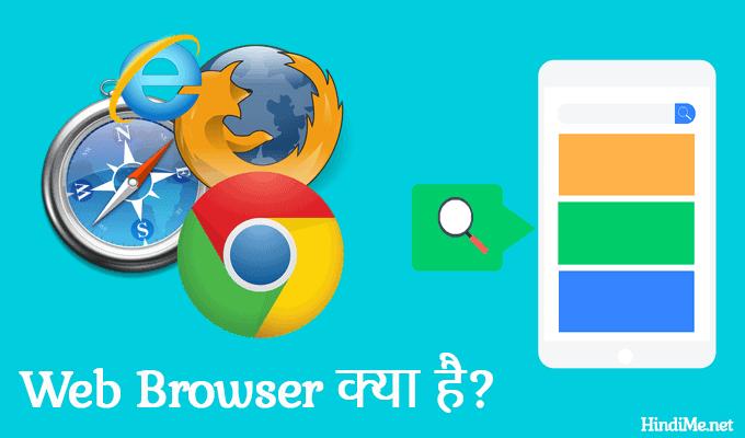 Web Browser Kya Hai Definition in Hindi