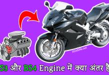 bs3 aur bs4 engine kya hai