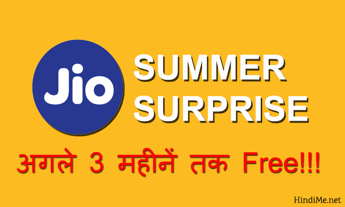 Reliance Jio Summer Surprise Offer Hindi