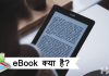 ebook kya hai hindi