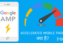Accelerated Mobile Page amp kya hai