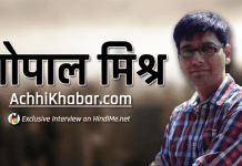 Interview with Gopal Mishra of AchhiKhabar.com