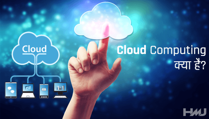 Cloud Computing Kya Hai in Hindi