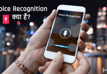 Voice Recognition System Kya Hai