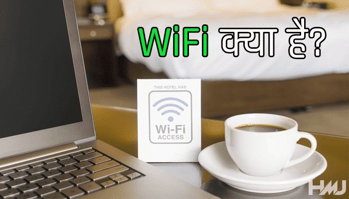 WiFi Kya Hai in Hindi