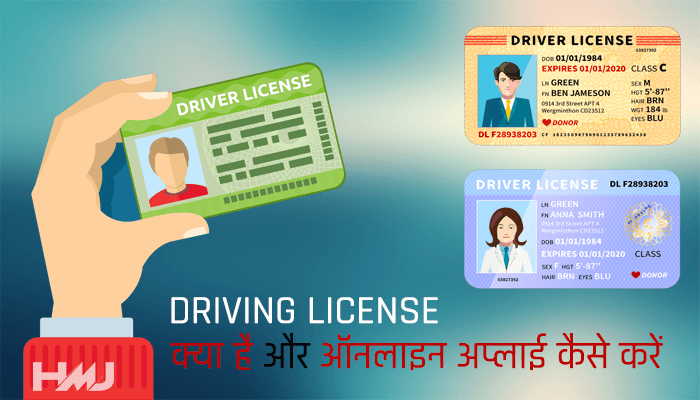 Driving License Kya Hai Hindi