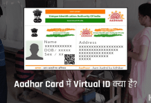 Aadhar Card Virtual ID Kya Hai