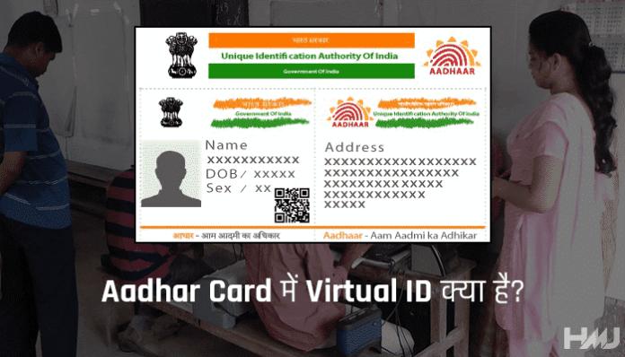 Aadhar Card Virtual ID Kya Hai Hindi