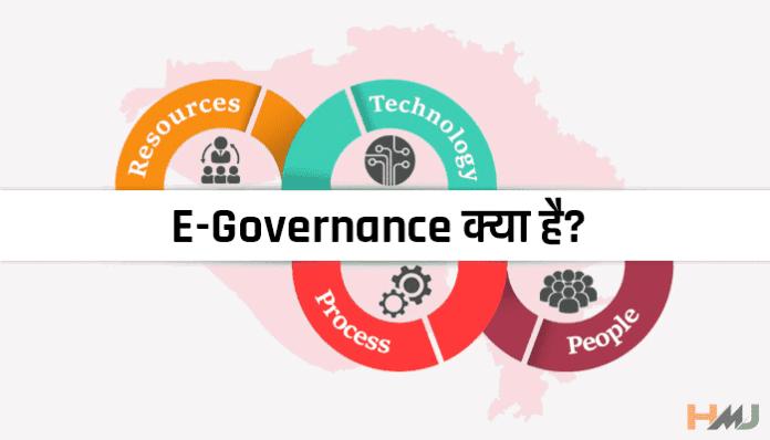 E-Governance Kya Hai Hindi