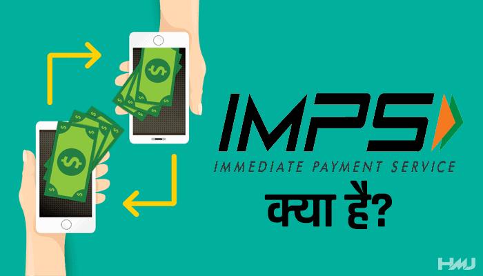 IMPS Kya Hai Hindi