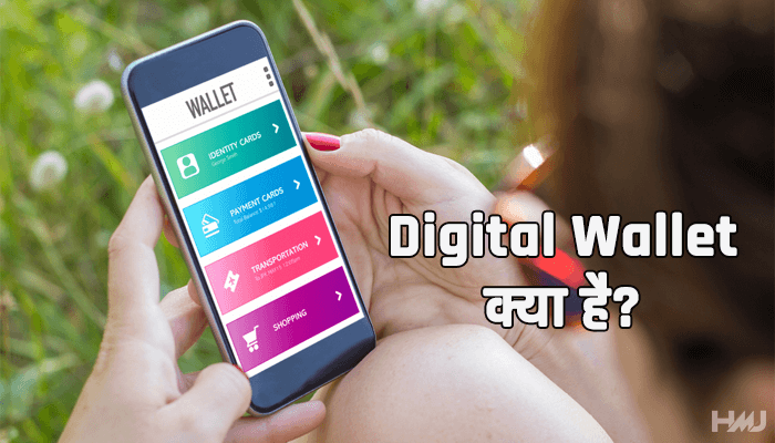 e wallet kya hai hindi