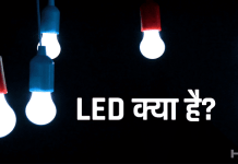 LED Kya Hai Hindi