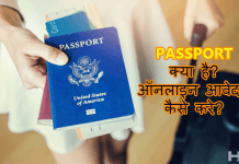 Passport Kya Hai Hindi
