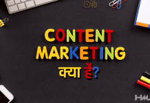 Content Marketing Kya Hai Hindi