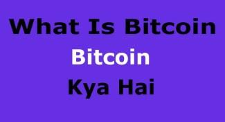 Bitcoin Kya Hai Aur Isse Paise Kaise Kamaye ? What Is Bitcoin