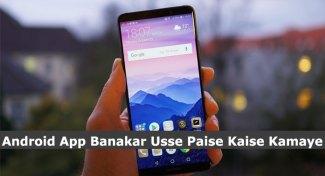 Android Apps Banakar Usse Online Paise Kaise Kamaye