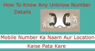 Mobile Number Ka Naam, Address Aur Location Ka Pata Kaise Kare