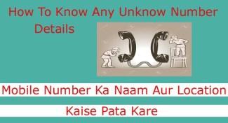 Mobile Number Ka Naam, Address Aur Location Ka Pata Kaise Kare