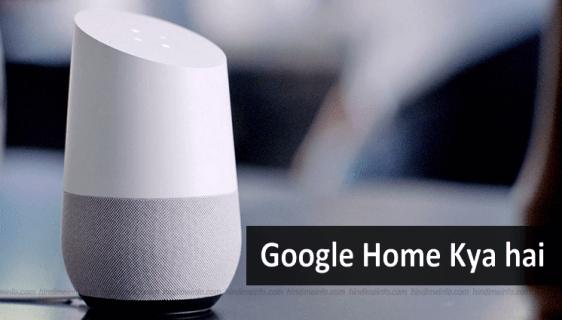 Google Home Kya hai