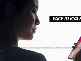 Face ID kya hai