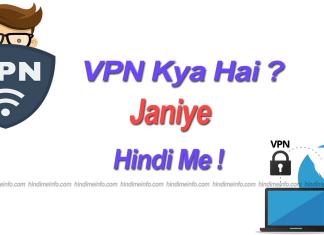 VPN kya hota hai