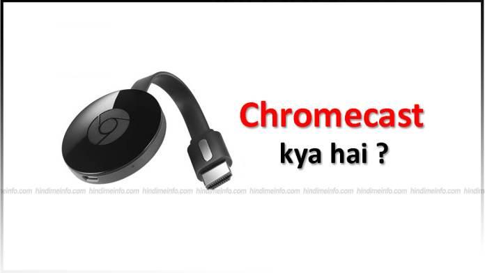 Chromecast kya hai