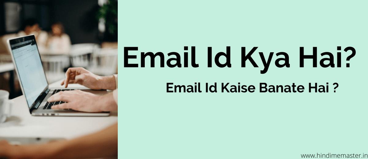 email-id-kya-hai
