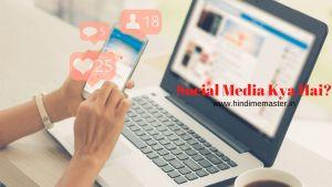 Read more about the article Social Media क्या है? और इसका फायदा – नुकसान जानिए