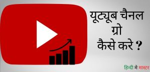 Read more about the article YouTube Channel Banane Se Pahle Kya Kare?