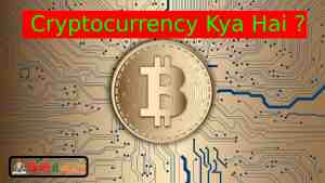 Read more about the article Cryptocurrency Kya Hai ? Crypto मार्केट क्या है ?
